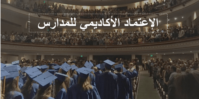 الإعتماد الأكاديمي للمدارس