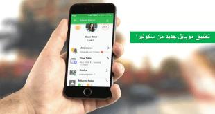 Skolera LMS new mobile app for parental supervision