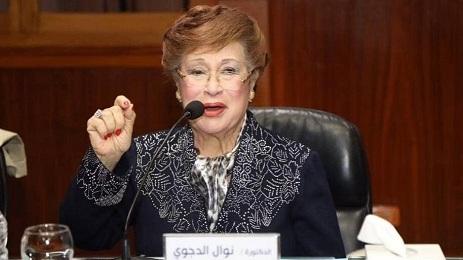 د. نوال الدجوي والتعليم في مصر
