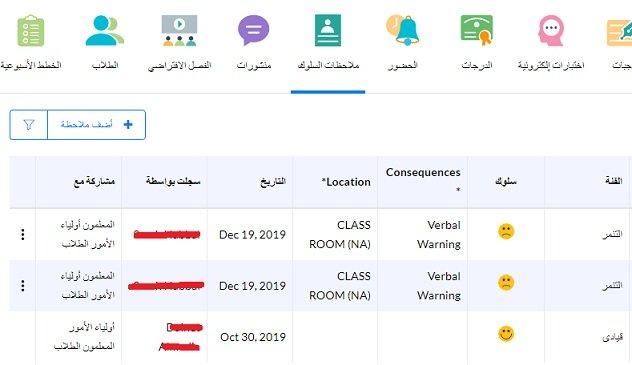 ملاحظات السلوك - واجهة المعلم - سكوليرا نظام إدارة المدارس