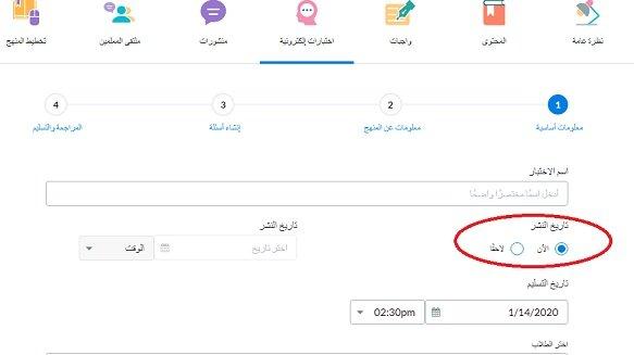 اختبارات إلكترونية - واجهة المعلم - سكوليرا نظام إدارة المدارس