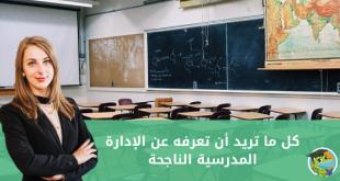 الإدارة المدرسية الناجحة - مدير المدرسة