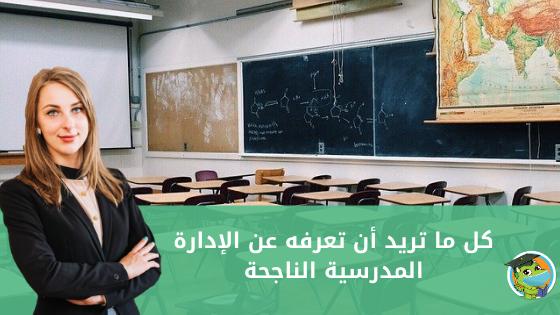الإدارة المدرسية .. كل ما تريد أن تعرفه عن الإدارة المدرسية الناجحة