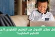 هل يمكن التحول من التعليم التقليدي إلى التعليم المقلوب؟