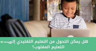 التعليم المقلوب - الفصل المقلوب
