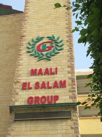 مدرسة معالي السلام الخاصة في الإسكندرية تعتمد نظام سكوليرا - نظام إدارة المدارس -تكنولوجيا التعليم