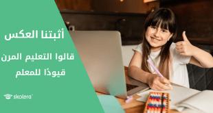 طفلة سعيدة في التعلم بنظام التعليم المرن - باستخدام سكوليرا نظام إدارة الفصول